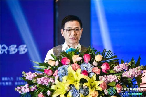 2019中国劳务圈大会盛大开幕 千名行业大咖齐聚郑州