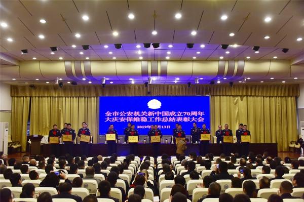 邓州市公安局召开新中国成立70周年大庆安保维稳工作总结表彰大会