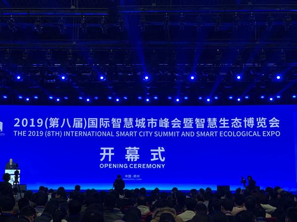 2019(第八届)国际智慧城市峰会在郑州开幕