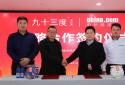 中华网河南频道与九十三度老白茶签署战略合作协议