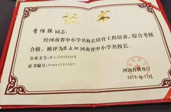 兰考县第三高级中学校长李佰胜荣获河南省中小学名校长!