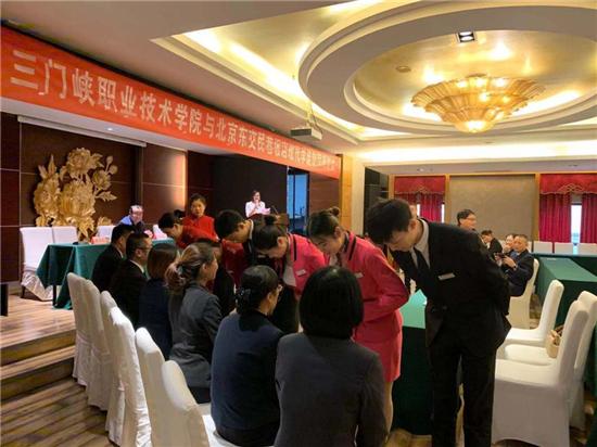 三门峡职业技术学院与北京东交民巷饭店举行现代学徒制拜师仪式