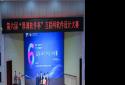 """第六届""""厚溥软件杯""""互联网软件设计大赛河南省赛区总决赛在三门峡职业技术学院成功举办"""
