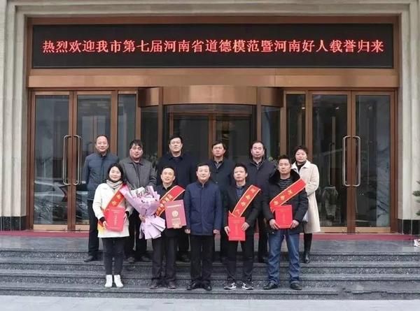 冯廷立荣获第七届河南省道德模范暨河南好人