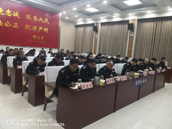 新野县公安局召开会议安排近期重点工作