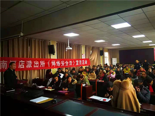 南召南河店派出所开展《网络安全法》宣传教育活动