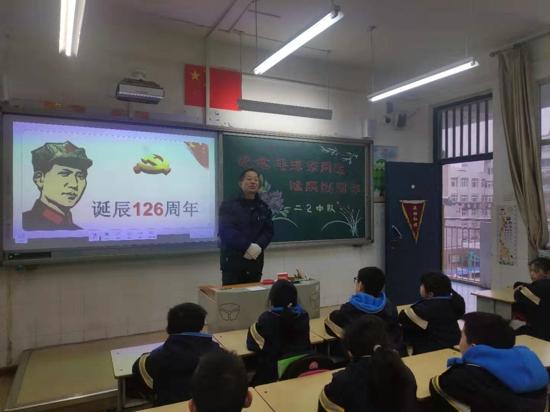 """听爷爷讲毛主席的故事——南关小学开展""""纪念毛主席诞辰126周年""""中队会活动"""
