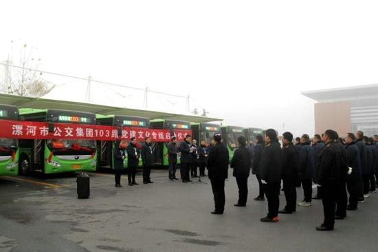 漯河公交103路党建文化专线启动 打造流动党建文化宣传窗口