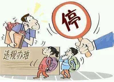 """教育部:校外培训机构应明确四条规则""""红线"""""""