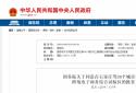 已批复!国务院同意在洛阳等24城市设立跨境电子商务综合试验区