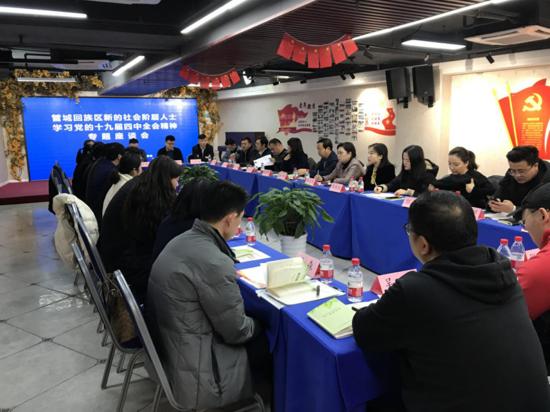 管城回族区新的社会阶层人士学习党的十九届四中全会精神并座谈