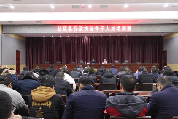 社旗县行政执法骨干培训在县法院举行