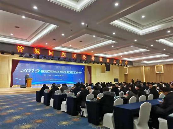 郑州市管城回族区召开学校校外教育工作会