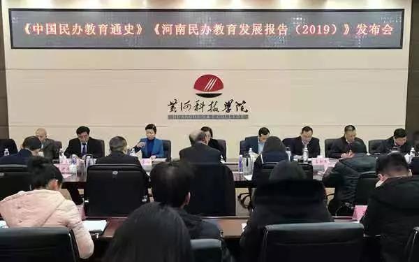 《河南民办教育发展报告(2019)》发布 省协会副会长王建庄作发布报告