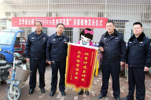 新野县公安局汉华派出所举行退赃仪式
