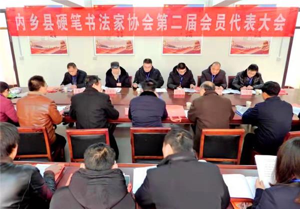 内乡县硬笔书法家协会第二届会员代表大会胜利召开