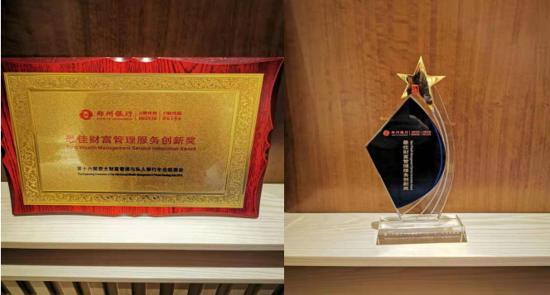 """郑州银行荣获2019年度""""金翎奖""""-最佳财富管理服务创新奖"""