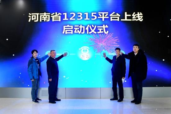 河南省市场监督管理局12315五线整合话务平台正式开通