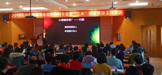 郑州市爱可恩心理科技研究院获全国心理科普试点单位