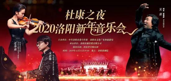 """杜康之夜""""洛阳新年音乐会,奏响2020新年之歌"""