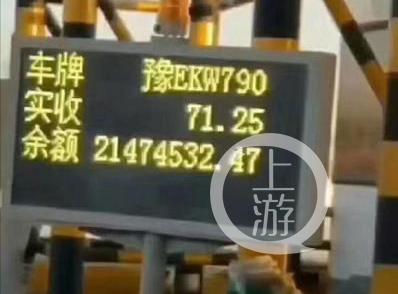 河南兴业银行行长ETC余额2000多万?回应:车主不是本人,同名同姓