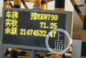 河南一银行行长ETC余额2000多万?回应:车主不是本人,同名同姓
