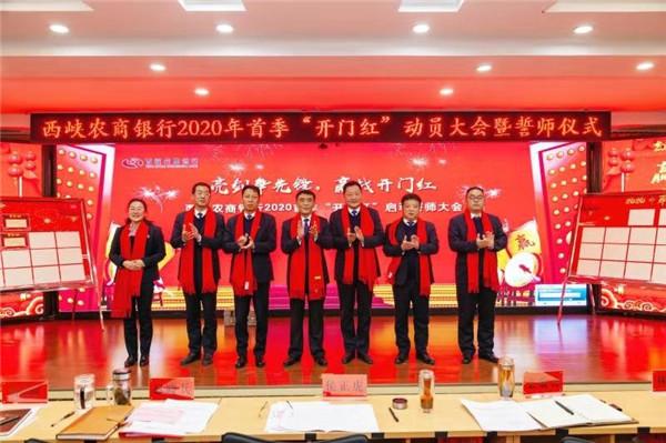 """西峡农商银行召开首季""""开门红""""动员誓师大会"""