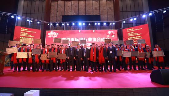 踏实行路·携手发展!热烈庆祝郑州市标识行业协会成立大会圆满召开