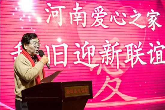 河南爱心之家辞旧迎新联谊会在郑州举行