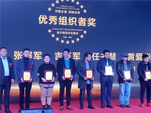 2020年洛宁籍青年互助会新春年会在郑州举行
