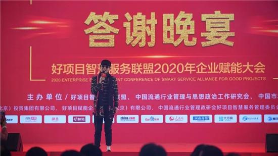 好项目智慧服务联盟2020年企业赋能大会成功召开 开启发展新元年
