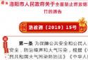 洛阳市发布《通告》 全面禁止燃放烟花爆竹