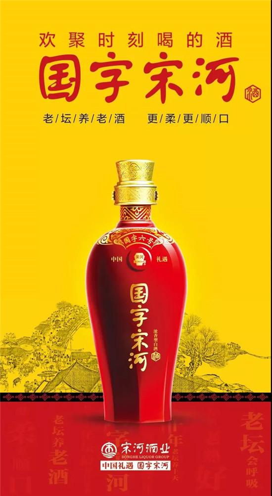 """聚焦︱宋河酒业总工李绍亮以匠心诠释""""最美豫酒人"""""""