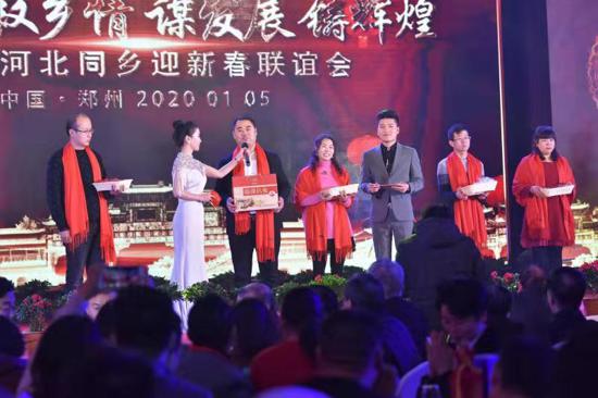 2020年河北同乡联谊会在郑州隆重举行