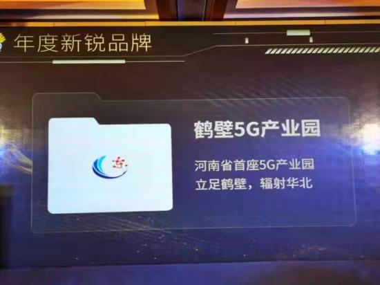 """淇滨区5G产业园获中国搜索""""新锐品牌""""大奖!"""