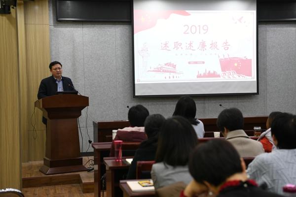 郑州市管城区教体局召开2019年度书记述责述廉大会