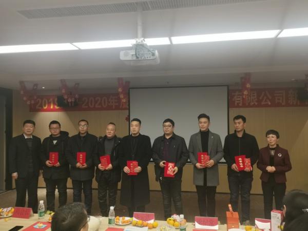 2019-2020年度河南浩翔科技股份有限公司新春年会举行