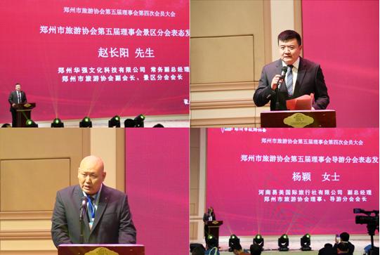 郑州市旅游协会第五届理事会第四次会员代表大会暨2020迎新春年会圆满举行