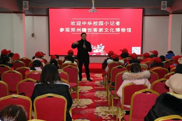 中华校园小记者参观郑州瞻世客家文化博物馆