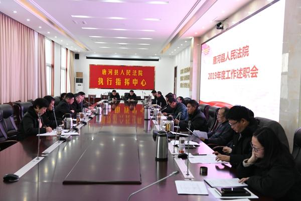 唐河县法院召开2019年度工作述职会议