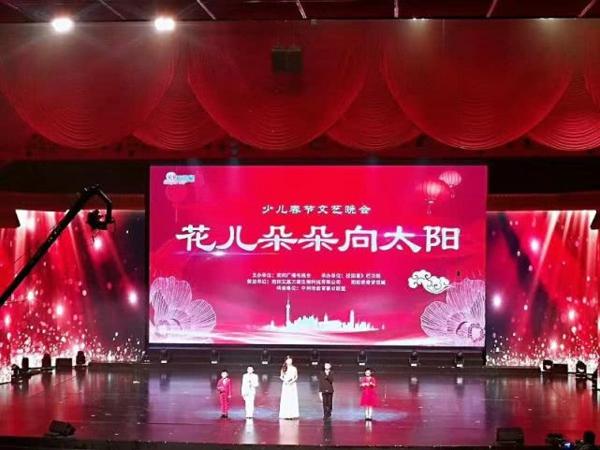 镜面皮肤管理携手南阳广播电视台成功举办少儿春晚活动