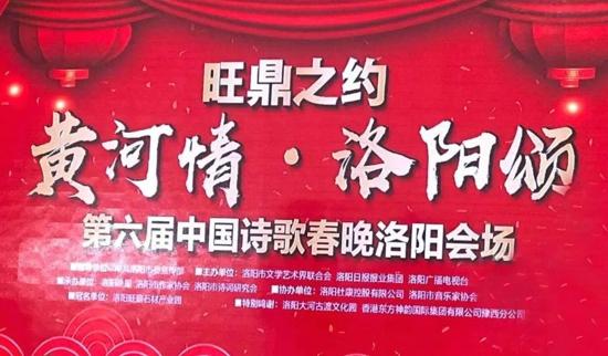 诗借酒香,神采飞扬!杜康牵手第六届中国诗歌春晚洛阳会场