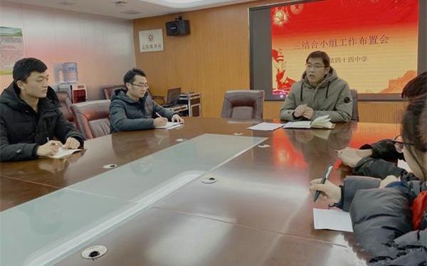 学校、家庭、社区三教合一——郑州44中开展三结合工作小组布置会