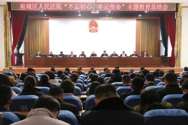 """宛城区法院召开""""不忘初心、牢记使命""""主题教育总结会"""