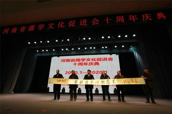 河南省儒学文化促进会十周年庆典在郑州举行