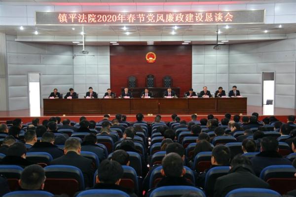 镇平县法院召开2020年春节党风廉政建设恳谈会