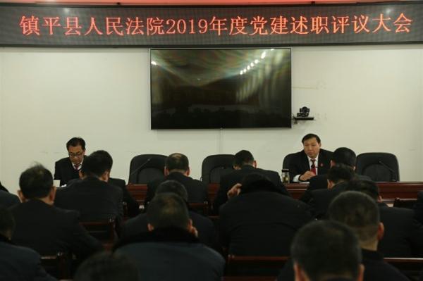 镇平县法院召开2019年度党建述职评议大会