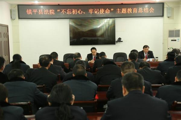 """镇平县法院召开""""不忘初心、牢记使命""""主题教育总结会"""