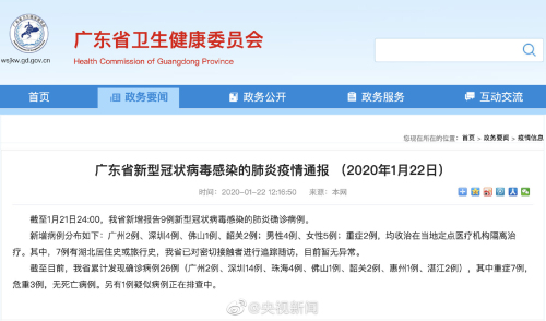 截至21日 广东新增9例新型肺炎确诊病例