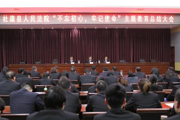 """社旗法院召开""""不忘初心、牢记使命""""主题教育总结大会"""